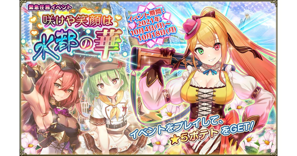 『FLOWER KNIGHT GIRL』にて新イベント「咲けや笑顔は水都の華」が開催中!