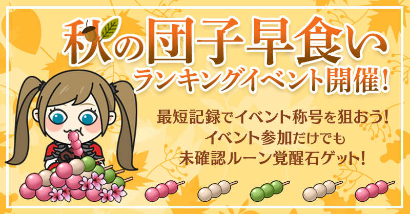 『リネージュ2 レボリューション』にて「秋の団子早食いイベント」が開催!
