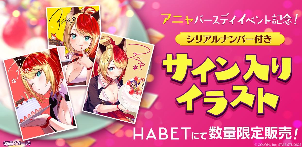 『ユージェネ』「アニャ」バースデイイベント記念となるサイン入りイラストが10月15日(金)公開!