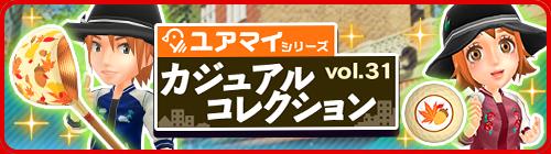 『みんゴル』にて「みんゴルコンペ」やガチャイベント「カジュアルコレクション」が開催!