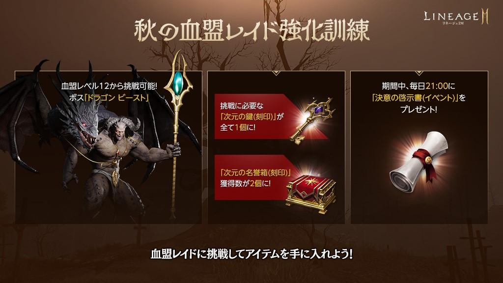 『リネージュ2M』にて伝説級を含む新アガシオン12種が登場!