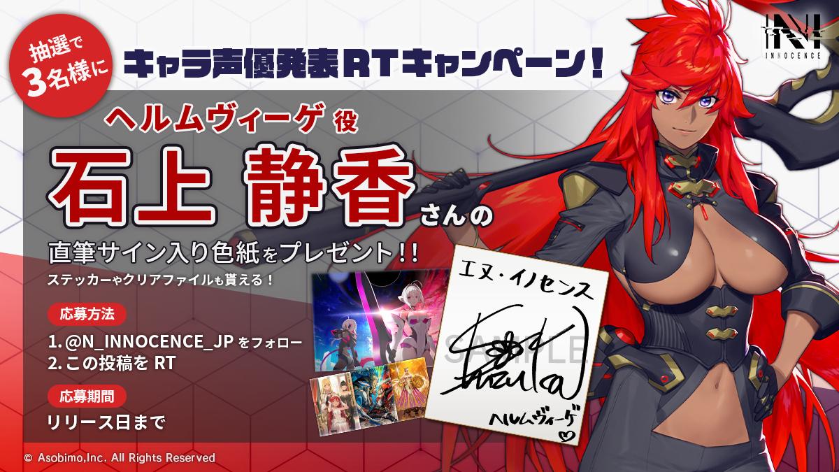 『N INNOCENCE (エヌ・イノセンス)』総額50万円分のギフトコードが当たるTwitterキャンペーン開催!